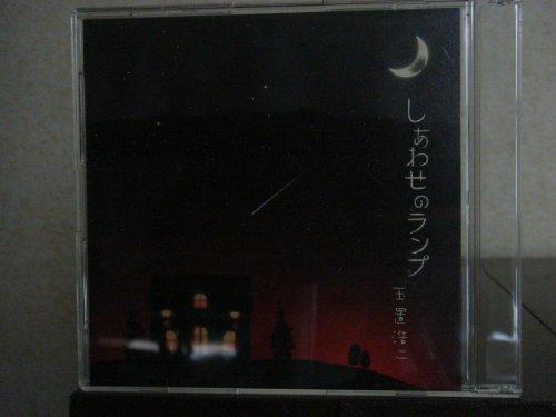 SONGBANK -free jpop download-   しあわせのランプ コメントトラックバック