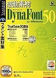 感動素材 DynaFont 50 for Windows (説明扉付きスリムパッケージ版)