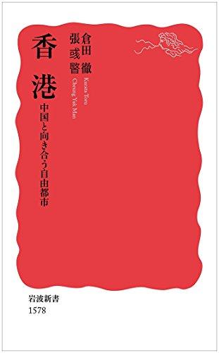 香港 中国と向き合う自由都市