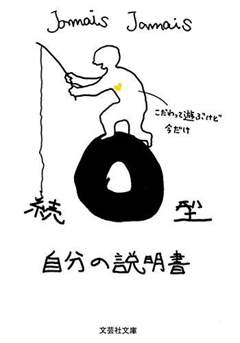 【文庫】 続 O型自分の説明書 (文芸社文庫 じ 1-8)