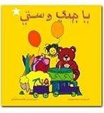 Learn Arabic Songs for Kids: Grandma and Grandpa Arabic Music CD