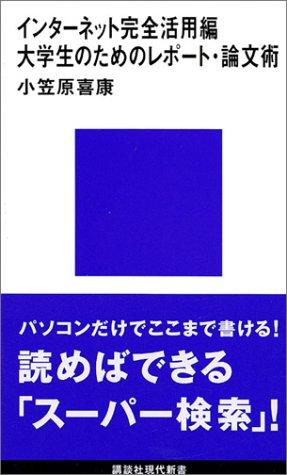 大学生のためのレポート・論文術 インターネット完全活用編 (講談社現代新書)