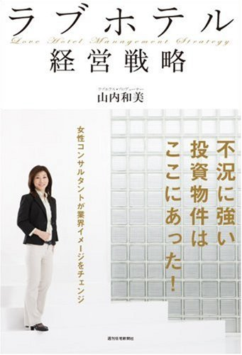 ラブホテル経営戦略 (QP books)
