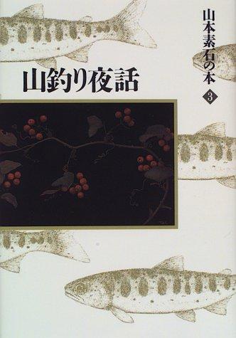 山本素石の本