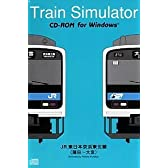 Train Simulator JR東日本 京浜東北線 Windows版