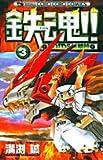鉄魂!!ZOIDS核闘技 / 溝渕 誠 のシリーズ情報を見る