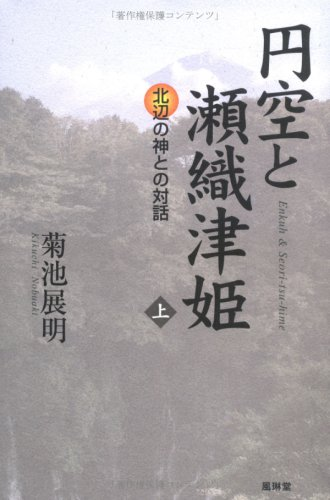 円空研究〈4〉特集・飛騨