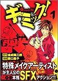 ギミック! No.1 (ヤングジャンプコミックス)