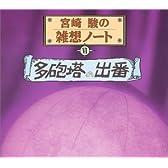 宮崎駿の雑想ノート6 「多砲塔の出番」