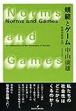 規範とゲーム: 社会の哲学入門