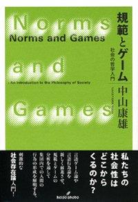 規範とゲーム 書影