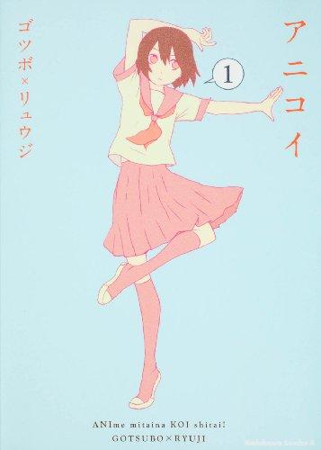 アニコイ (1) (角川コミックス・エース 86-16)