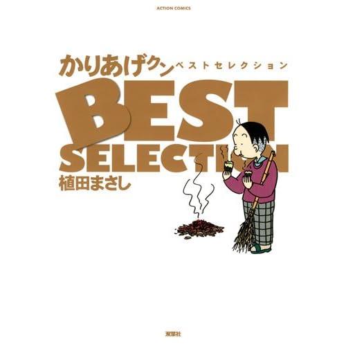 かりあげクンベストセレクション (アクションコミックス)