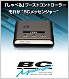 【OGS】BC(ブーストコントロール)メッセンジャー