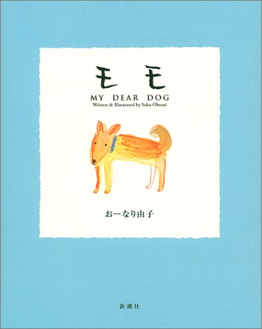 モモ―MY DEAR DOG