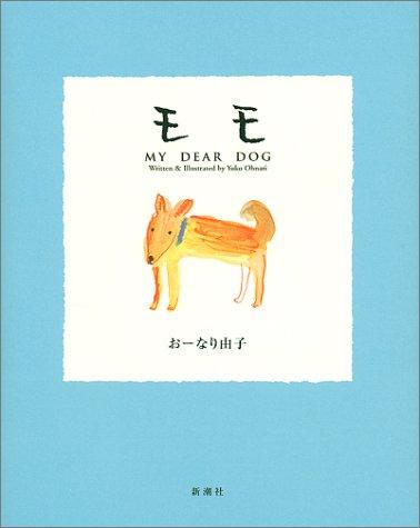 モモ―MY DEAR DOG