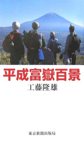 平成富嶽百景