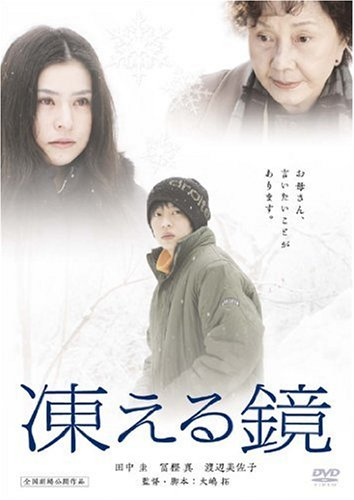 凍える鏡 [DVD]