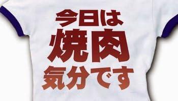 焼肉「ひとり」は一人焼肉専門店(上野)