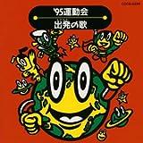 運動会用CD(5)出発の歌(た