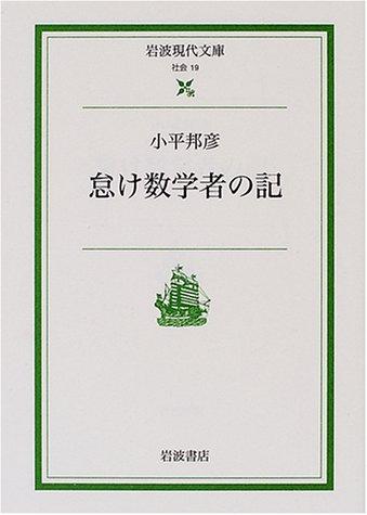 怠け数学者の記 (岩波現代文庫)