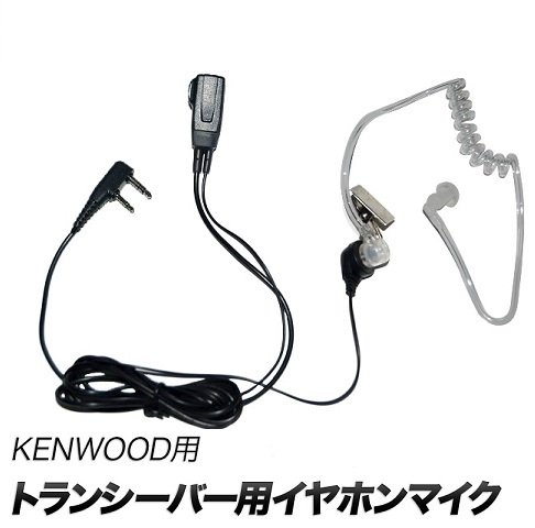 For Kenwood for KENWOOD for Demi has for DEMITOSS transparent チューブカナル expression earphone with クリップマイクロホン UBZ-LK20 UBZ-LM20 UBZ-BG20R UBZ-BH47FR UBZ-EA20R UBZ-BM20R for earphone mic earphone microphone EMC-3 EMC-7 compatible