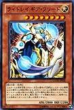 遊戯王カード 【ライトレイ ギア・フリード】 GAOV-JP034-N ≪ギャラクティック・オーバーロード≫