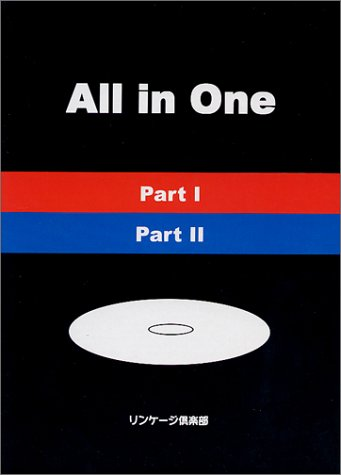 ALL in One 例文CD