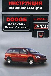 dodge-caravan-grand-caravan-s-2004-g-rukovodstvo-po-ekspluatatsii-tehnicheskoe-obsluzhivanie