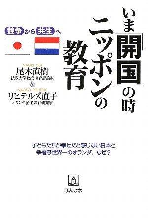 いま、「開国」の時、ニッポンの教育