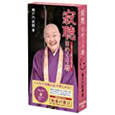 2011年版 瀬戸内寂聴 日めくり暦(カレンダー) ([カレンダー])