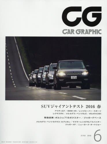 CG 2016年 06 月号 [雑誌]