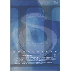 YUMING SPECTACLE SHANGRILA II [DVD]