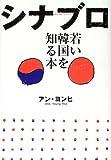 シナブロ―若い韓国を知る本