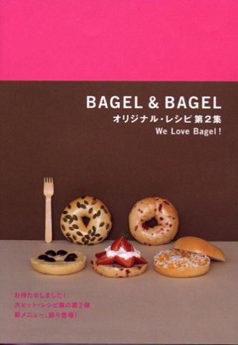 BAGEL&BAGEL オリジナル・レシピ第2集 We Love Bagel !