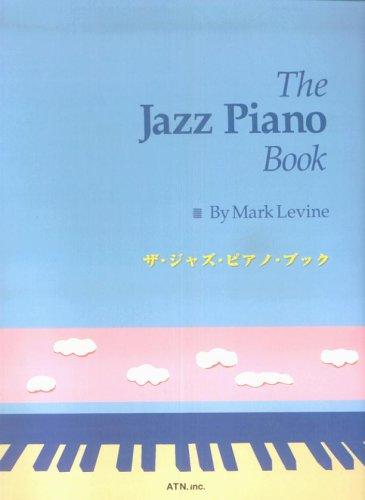 マークレヴィン ザジャズピアノブック
