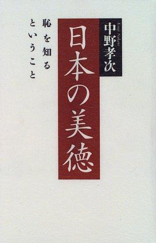日本の美徳―恥を知るということ