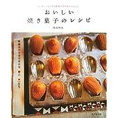 おいしい焼き菓子のレシピ―はじめてでもできる基本の作り方とアレンジ。