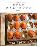 おいしい焼き菓子のレシピ—はじめてでもできる基本の作り方とアレンジ。