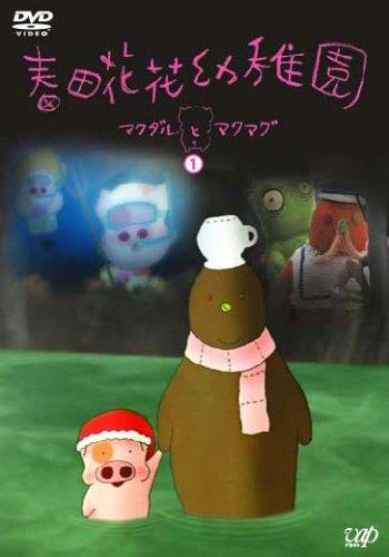 春田花花幼稚園~マクダルとマクマグ~ 1 [DVD]