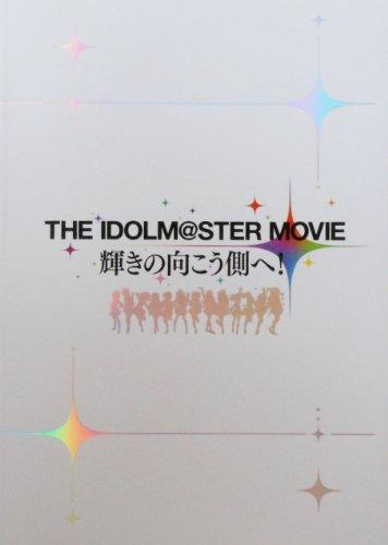 【映画パンフレット】THE IDOLM@STER MOVIE 輝きの向こう側へ!