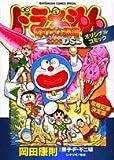 ドラえもん「のび太の恐竜2006DS」オリジナルコミック (てんとう虫コミックススペシャル)