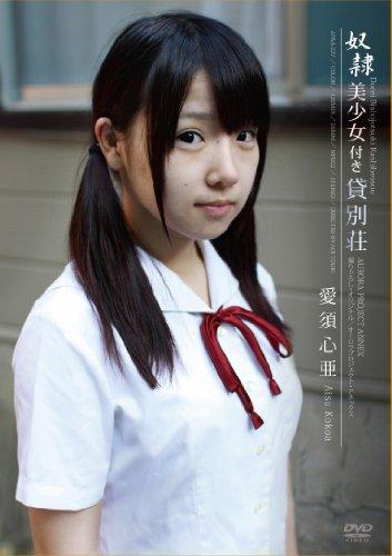 奴隷美少女付き貸別荘 愛須心亜 オーロラプロジェクト・アネックス [DVD]