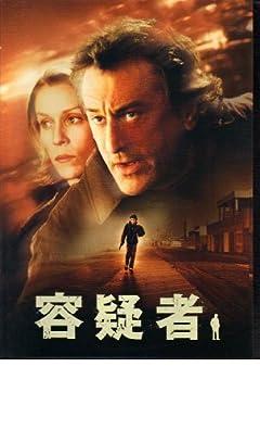 映画パンフレット 「容疑者」 出演ロバート・デ・ニーロ、フランシス・マクドーマンド、ジェームズ・フランコ