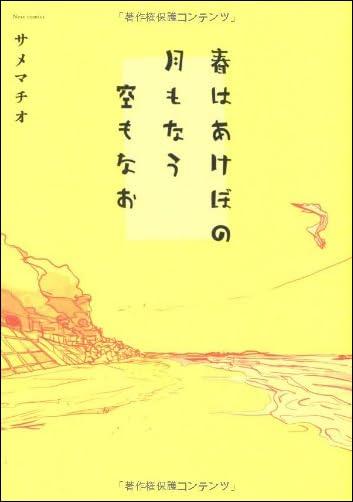 春はあけぼの 月もなう 空もなお (Next comics)