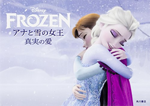 アナと雪の女王 真実の愛