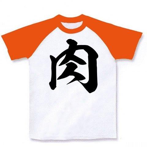 肉 ラグランTシャツ(ホワイト×オレンジ) M