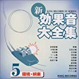 新・効果音大全集(5)