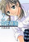 女子高生 2 新装版 (2) (アクションコミックス)