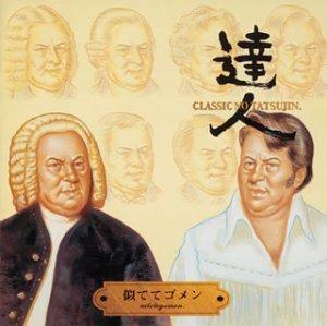 クラシックの達人 似ててゴメン